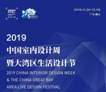 """擦亮""""设计顺德""""新名片,中国顶级设计盛会将在顺"""