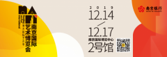 """南京国际艺博会展区全公开,主打""""影像专区""""首登"""